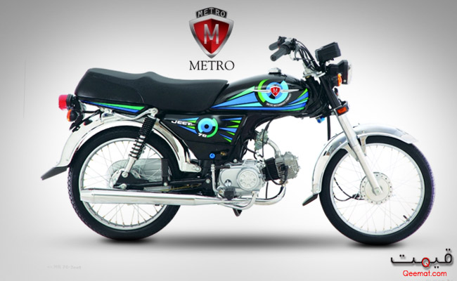 Metro Jeet MR 70 Picture