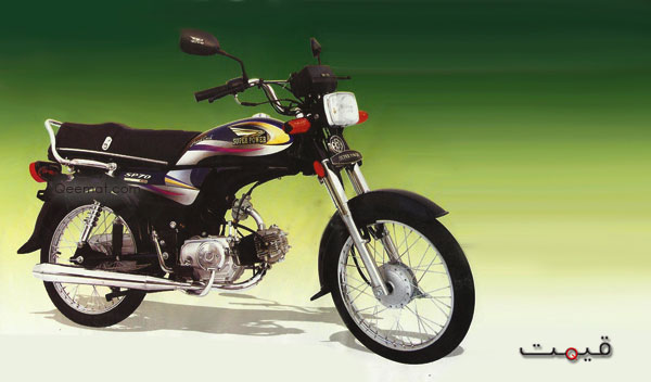 Super Power Motorcycle Price in Pakistan | SP70 Bike