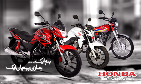 New Bikes Prices Pictures And Specs For Sale In Pakistan