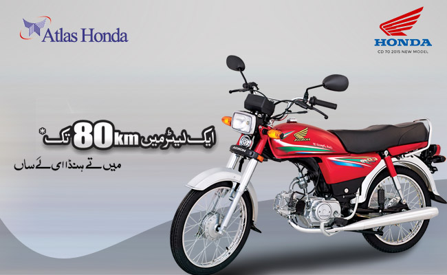 New Honda CD 70 2016 Picture