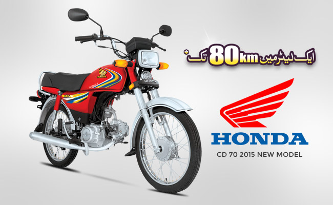 Honda CD 70 2015 Picture