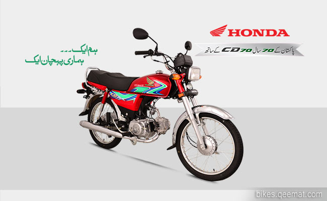 New Honda CD 70 2018 Model