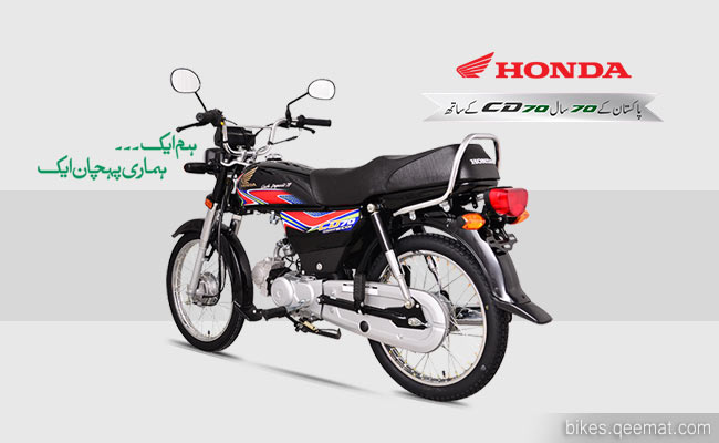 Honda CD70 New Model 2018 Pictures and Prices in Pakistan
